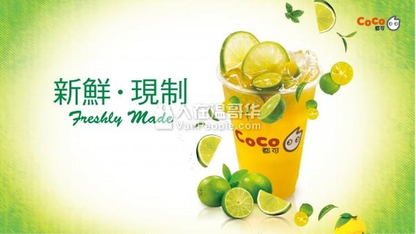 全球最大的连锁茶饮品牌CoCo火热招聘中! Marine Gateway, Kingsway, DT, Logheed