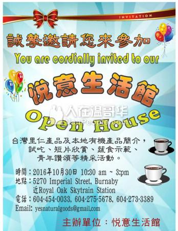 """天然有機健康""""悅意生活館"""" Open House 開放日 10月30日星期日"""