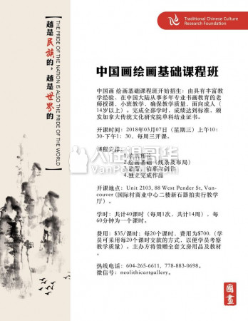 北美中国传统文化研究院将携手新石器拍卖行于2018年举行多场免费公开课。第一场公开课将于2月24开讲
