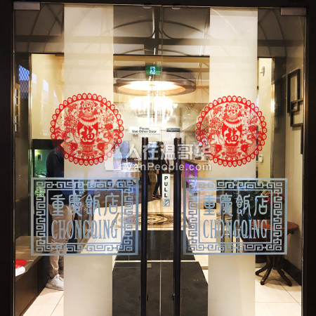 重庆饭店Surrey店誠聘厨房各岗位员工