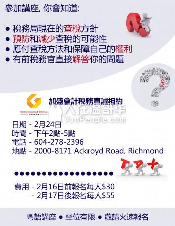 查稅大搜查 2018-02-24