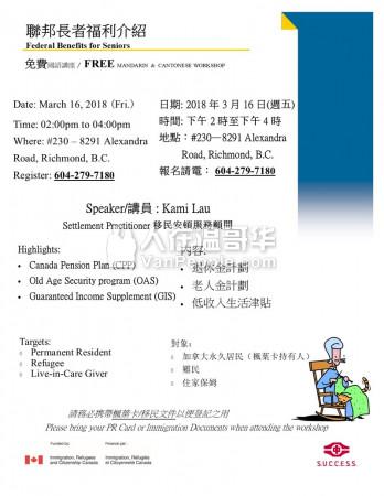 中僑免費講座系列:聯邦長者福利介紹