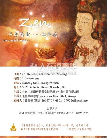 免費 Zen 禪修班  - 千年暗室,一燈即破