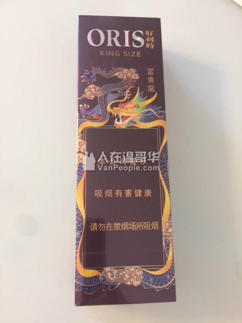 免税店高级中国烟:富贵龙(好利时)160$/条  电话  604-295-5557 短信收不到请电话联系