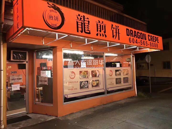 Kingsway龙煎饼现招聘服务员及帮厨