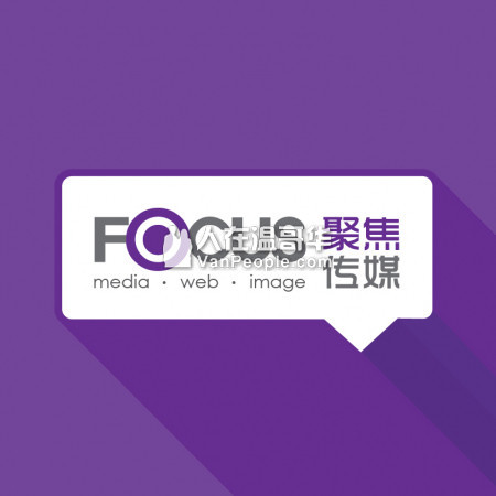 聚焦传媒招聘【摄影师 视频剪辑师 节目编导】