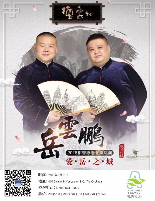 岳云鹏5月15日温哥华巡演赶紧来抢票