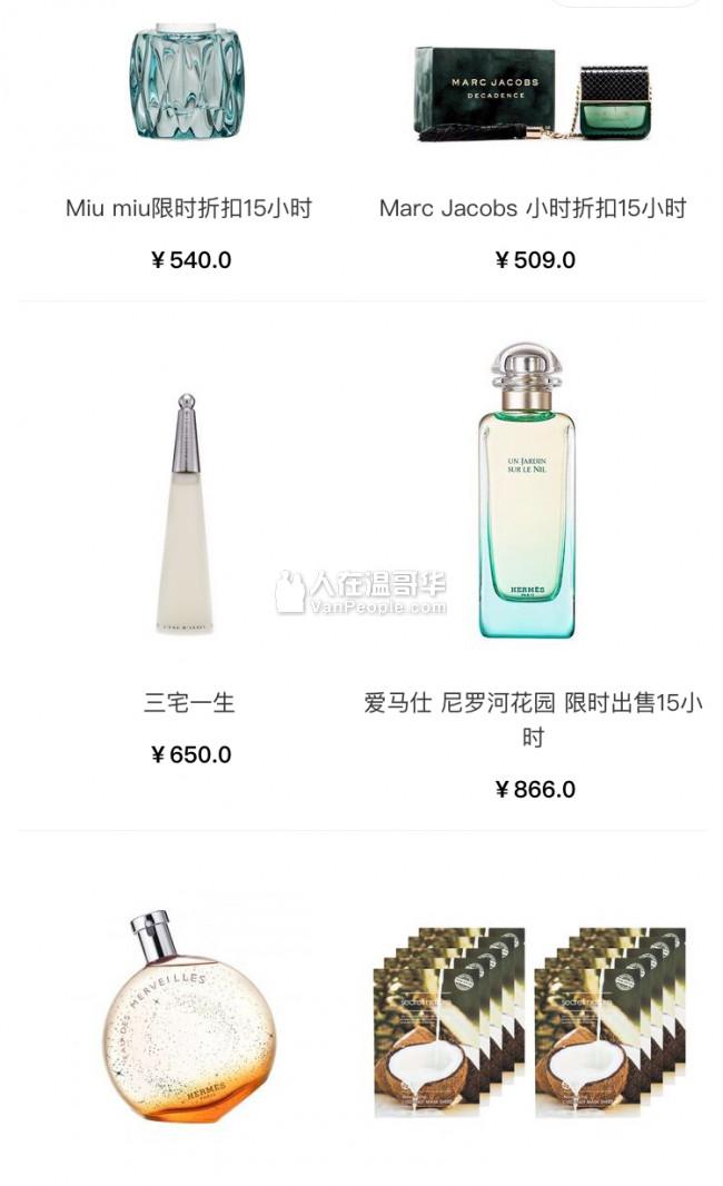 正品美妆 包包 服饰 打折扣啦 不论日韩美妆还是多大的品牌 快来骚扰我