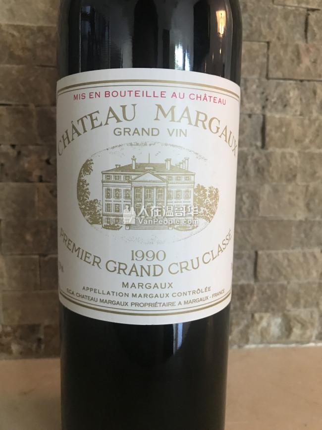 玛歌 chateau margaux 1990
