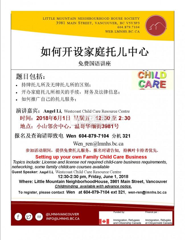 小山邻舍中心--如何开设家庭托儿中心 免费中文讲座