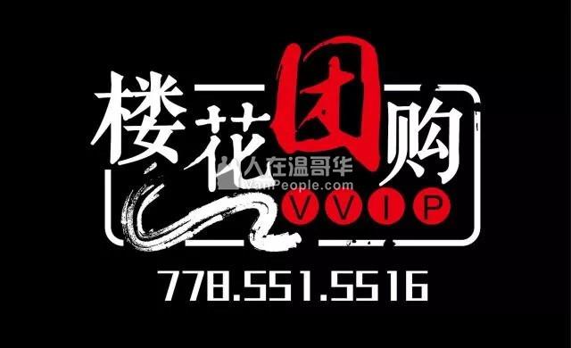 【VVIP楼花团购】COCO-永恒的经典,适合优雅精致的你!