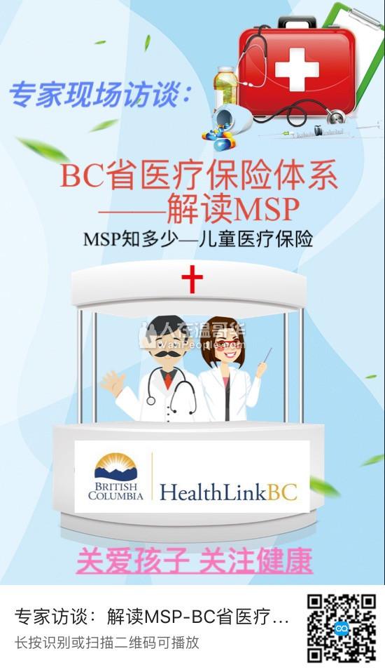 免费讲座:解读MSP-BC省医疗保险趋势。BC省居民必修课