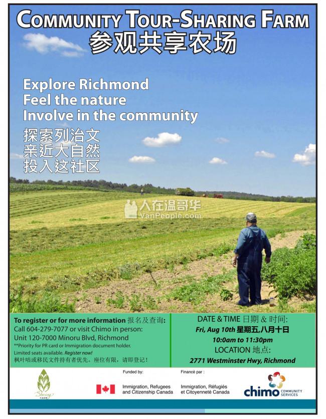 [免费社区游览活动]参观共享农场