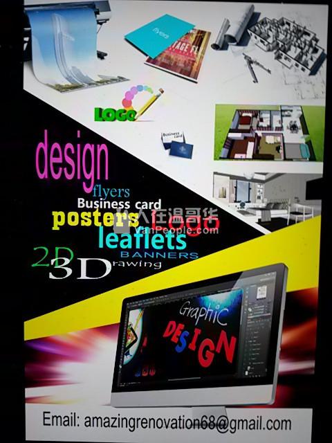 所有美工设计及装修效果图須要找幫请联络我