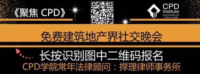 9月21日下午6时,聚焦CPD百人主题社交晚会