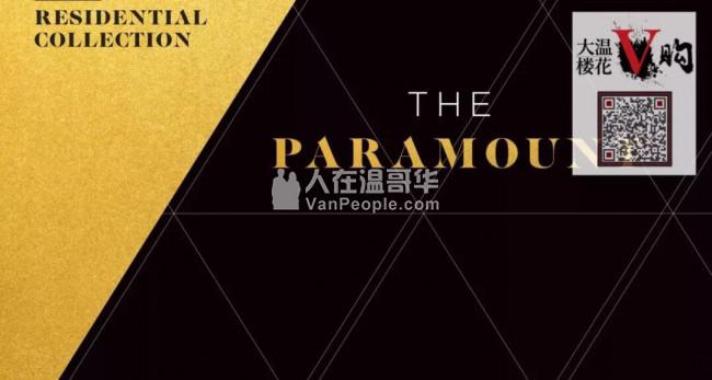 【楼花V购】列治文,大变身!疯狂改造计划之商住混合Paramount,至高无上,傲霸四方!