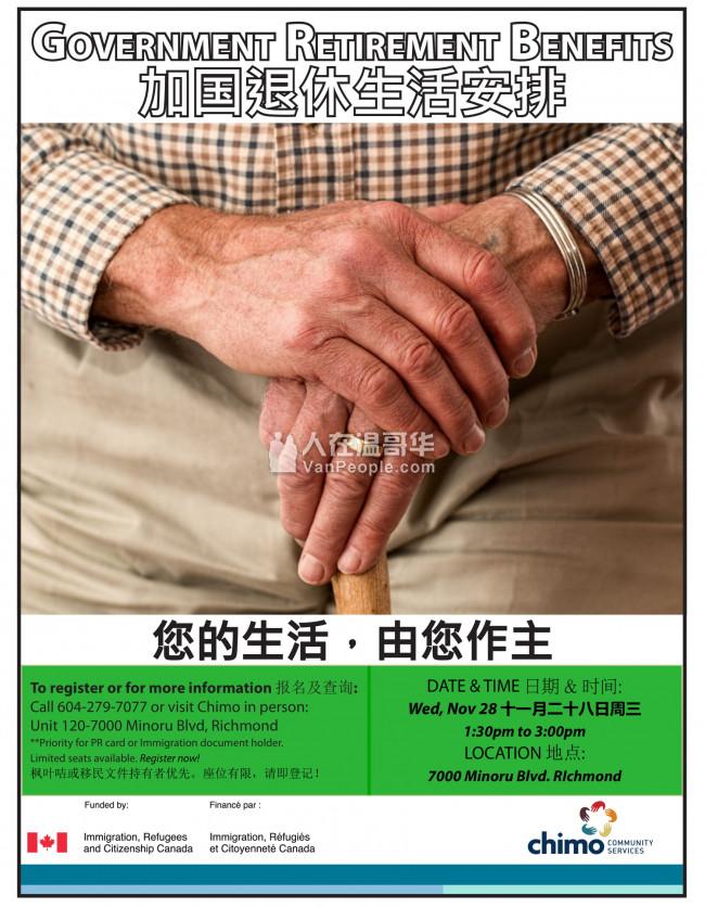 [免費講座] 加国退休生活安排