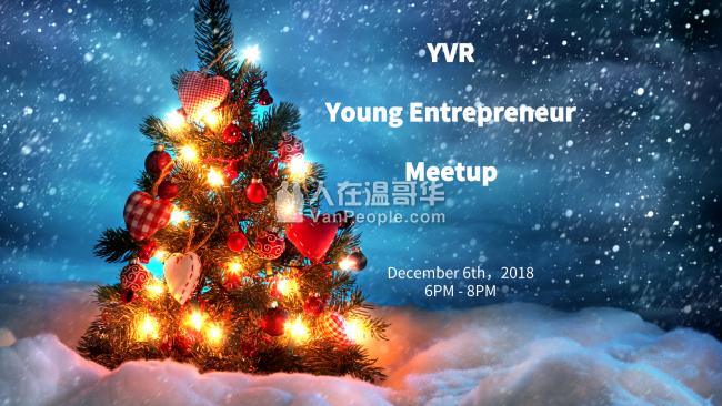 第六届YVR温哥华创业交流会现开始接受报名