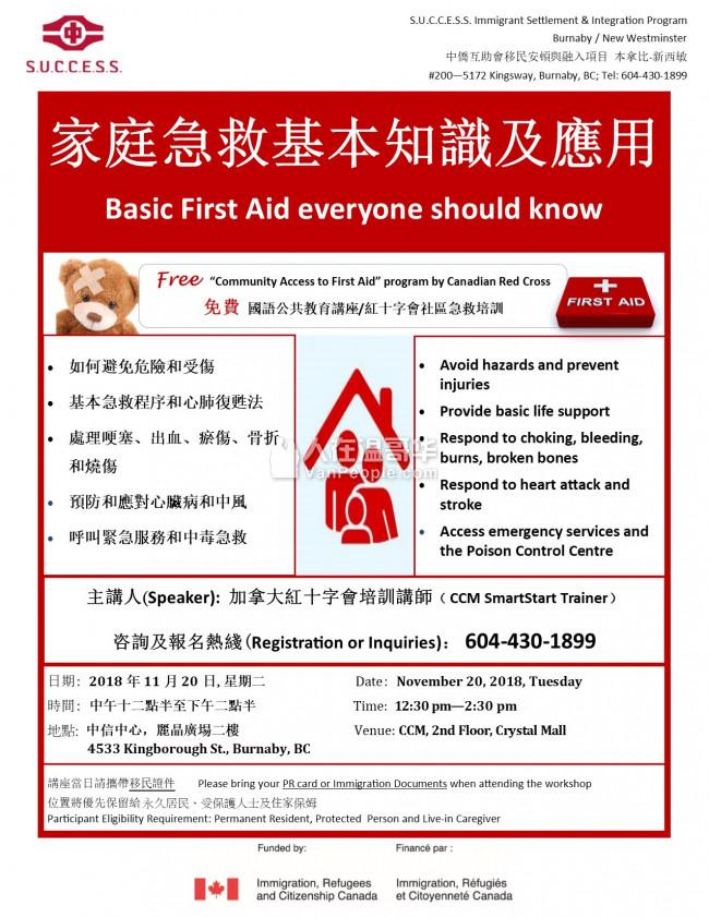 中僑免費培訓講座  -- 家庭急救基本知識及應用