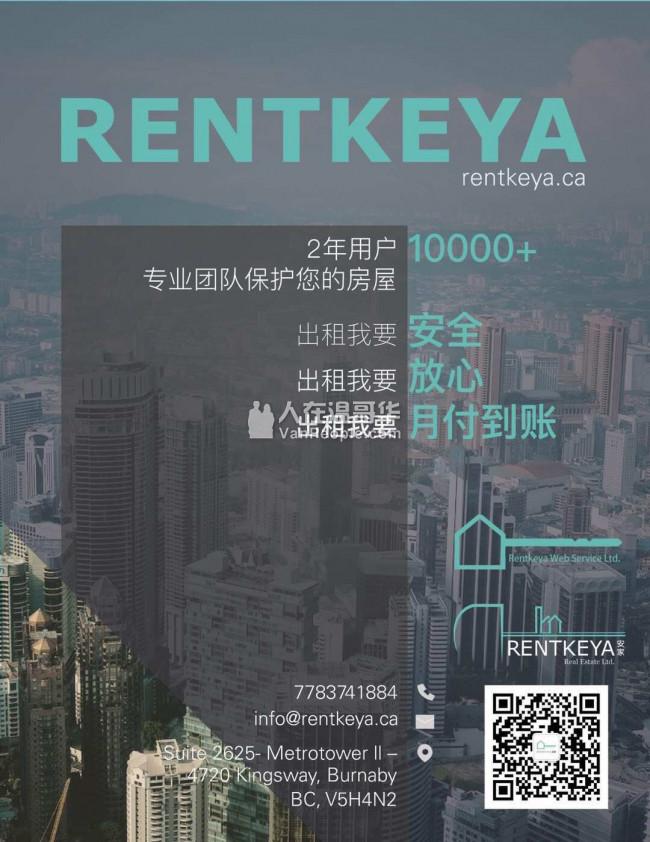 Rentkeya承诺永久免费为您服务您的出租屋!0手续费!0中介费!新持牌管理公司Rentkeya重磅推出互联网产品!