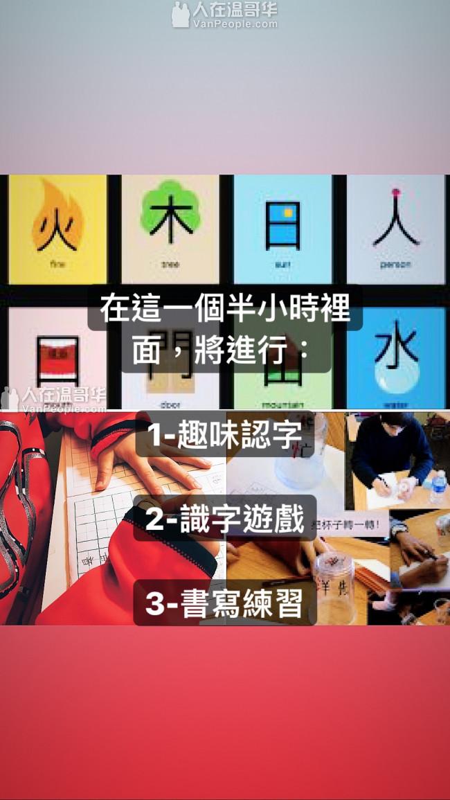 溫哥華downtown 中文創意學習