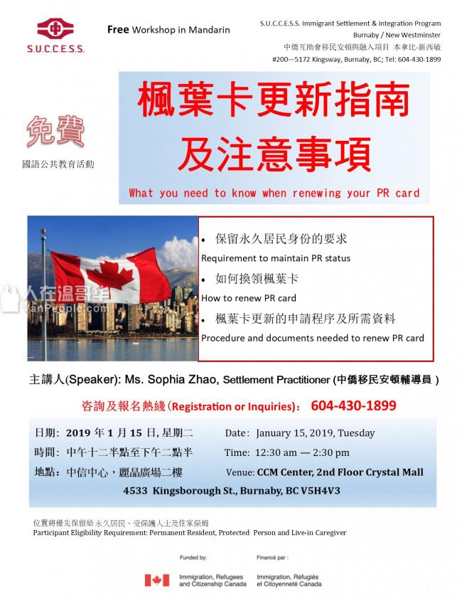 中僑免費講座 – 楓葉卡更新指南及注意事項