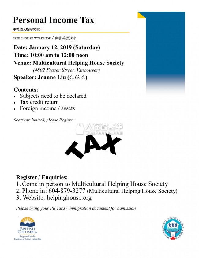 申報個人所得稅須知 - 免費英語講座