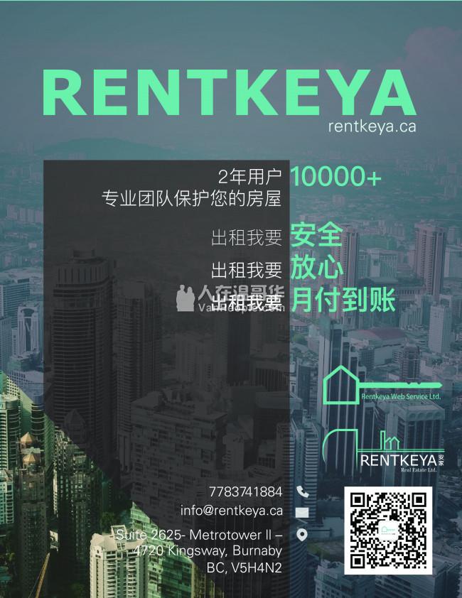 Rentkeya安家租房网全面招聘 Rental Manager,销售,两名文职,名额有限,待遇从优