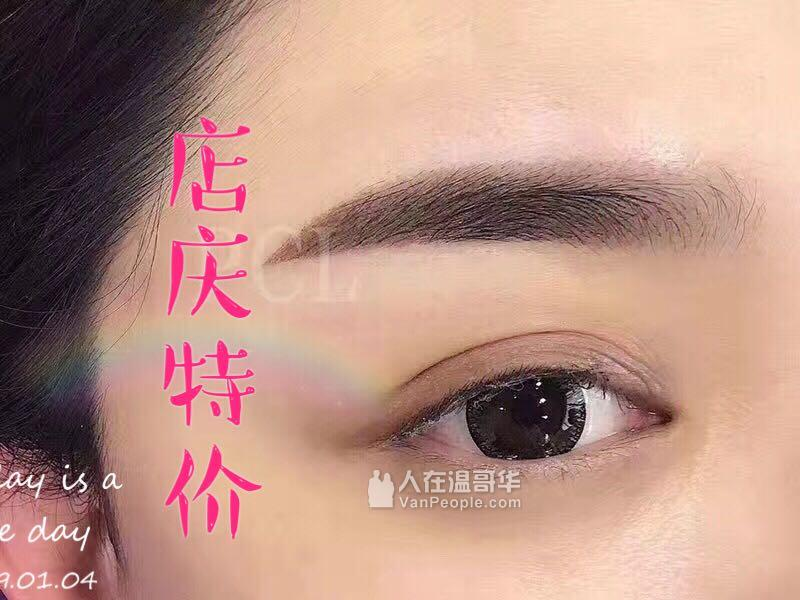 韩式半永久纹绣!24小时沾水!没有尴尬期!纹眉 美瞳线 现有超实惠特价福利~~~