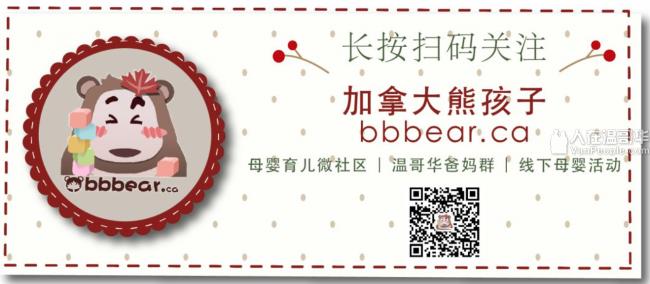 加拿大熊孩子——温哥华本地最大的华人母婴交流平台