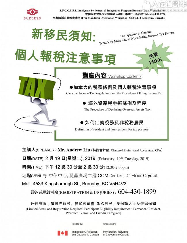 中僑免費講座: 新移民須知 -- 個人報稅注意事項