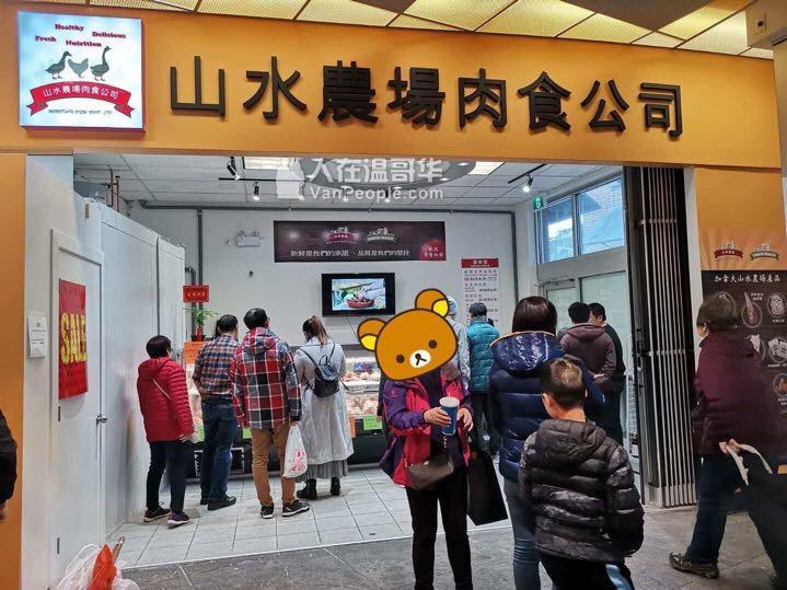 丽晶广场山水农场肉食公司招聘全/兼职