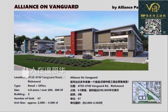 列治文商业楼花无20%海外买家税,$390一尺起 Vanguard