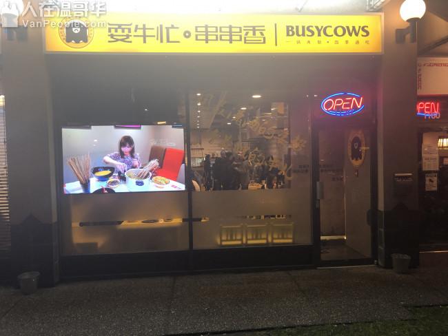列治文食街串串店招聘帮厨 有经验优先