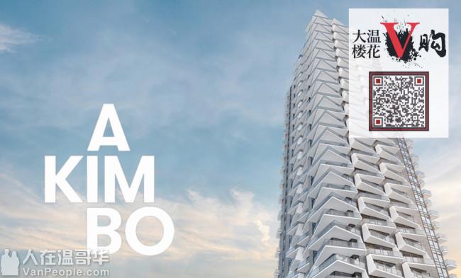【楼花V购】惊艳了时光的Brentwood,再创地标新星Akimbo!近50%的小户型,准备好开抢了么?