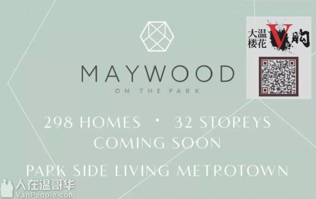 【楼花V购】 Metrotown 风云又起,良机再现?仅39.9万起的Maywood,此时不买,更待何时!
