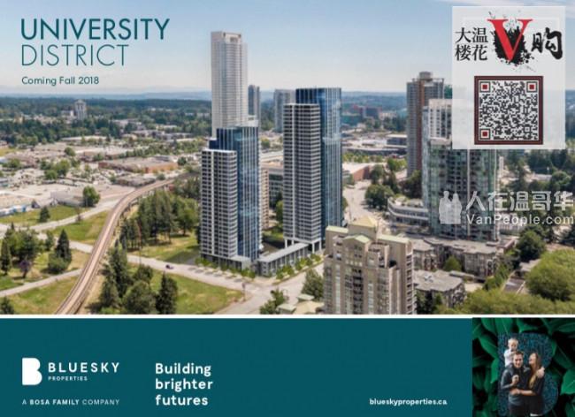 【楼花V购】30多万起! BOSA独创百变公寓University District,可负担的高品质,空降素里!