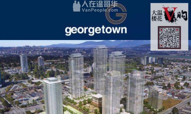 【楼花V购】20多万起,低投入,高杠杆!入驻素里中心,地王之姿,巅峰之作 Georgetown!