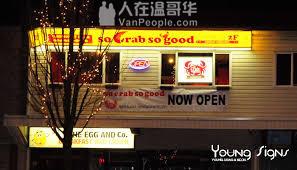 网红餐厅SOCRABSOGOOD转让部分股份可担保移民