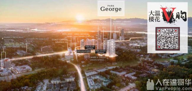 【V购新盘】2019必入款的标准?Park  George质优价低!Concord 盛世豪盘,Surrey压轴巨献!
