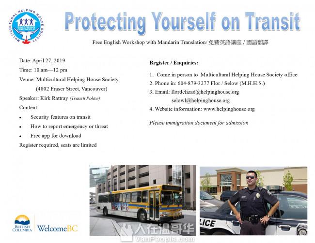 保護您的公交安全 - 免費英語講座/國語翻譯
