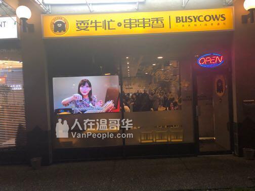 Alexandra rd食街 串串火锅店招聘后厨穿串师傅以及洗碗