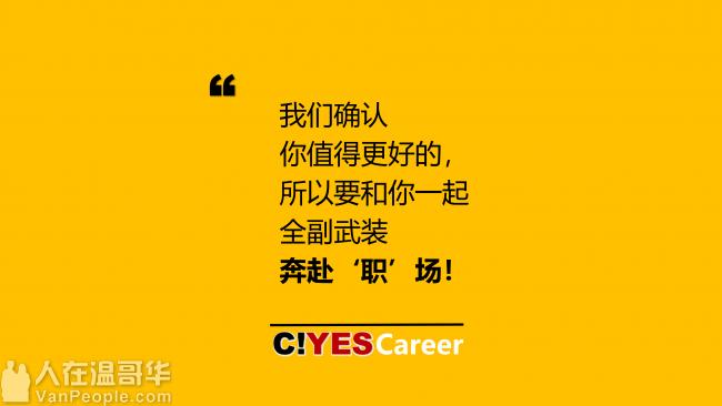 找工作难?面试被刷?别担心!CIYES求职服务让您一个月斩获多个面试Offer!