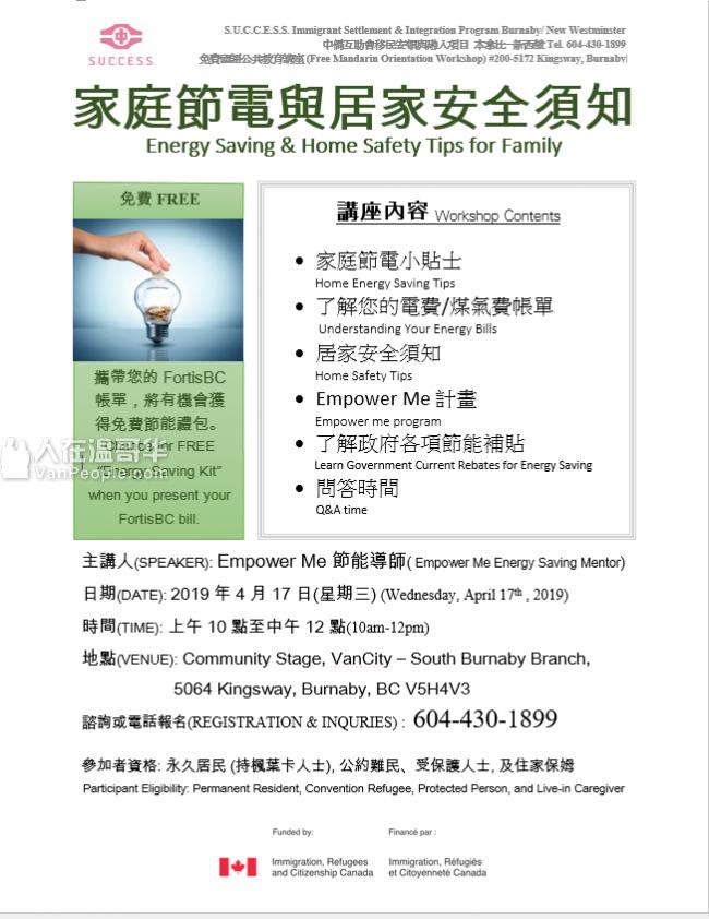 2019/04/17 - 家庭節電與居家安全須知- 國語- 本拿比/新西敏
