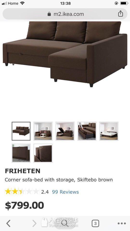 IKEA99新沙发