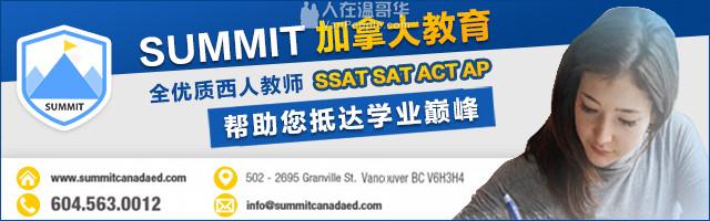 SUMMIT加拿大教育【2019 暑期训练营】
