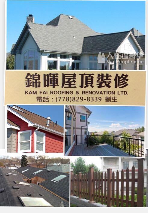 锦晖屋顶装修公司 翻新、补漏、更换、维修屋顶 多年本地经验 口碑极佳