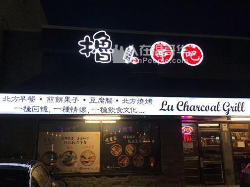 撸'串吧/龙煎饼 招聘后厨人员和前场服务员(需有工卡)