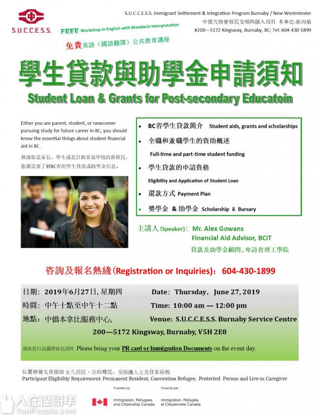 中僑免費講座: 學生貸款與助學金申請須知