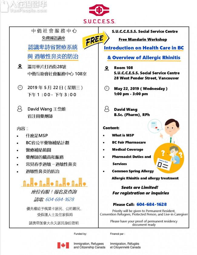 2019/05/22 中僑免費國語講座 - 認識卑詩省醫療系統 與 過敏性鼻炎的防治(中僑社會服务中心)